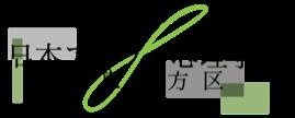 日本アドラー心理学会関東地方区
